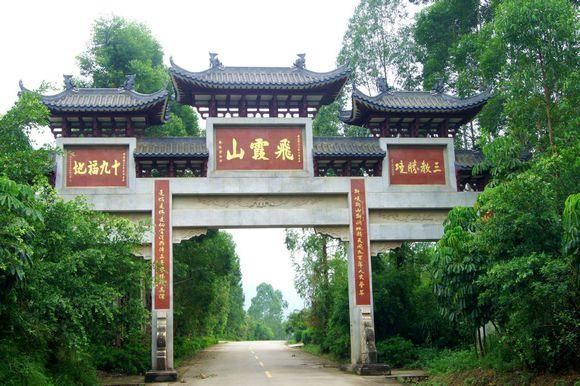 清远飞霞山风景区俗称飞来峡风景区,景区南距广州60公里,,西离清远